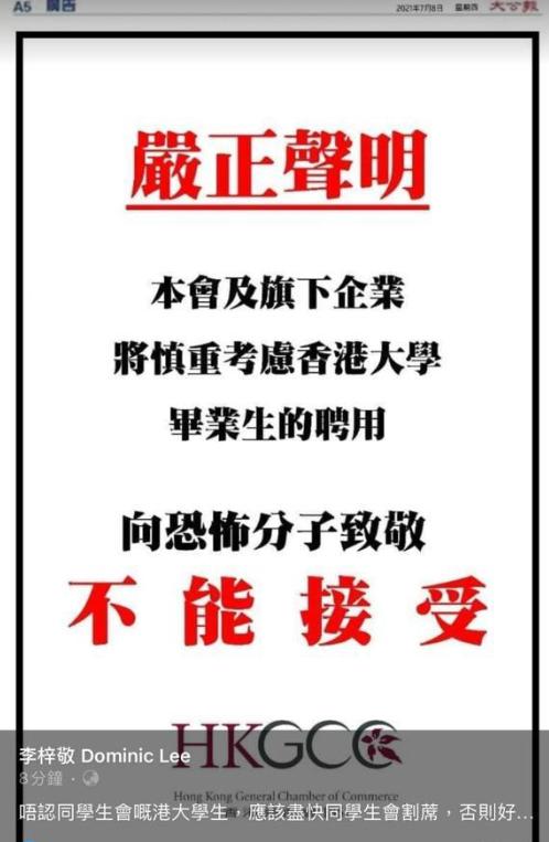 建制派政客李梓敬今日於Facebook上載署名香港總商會的「嚴正聲明」,其後總商會「嚴正聲明」實屬虛假消息。