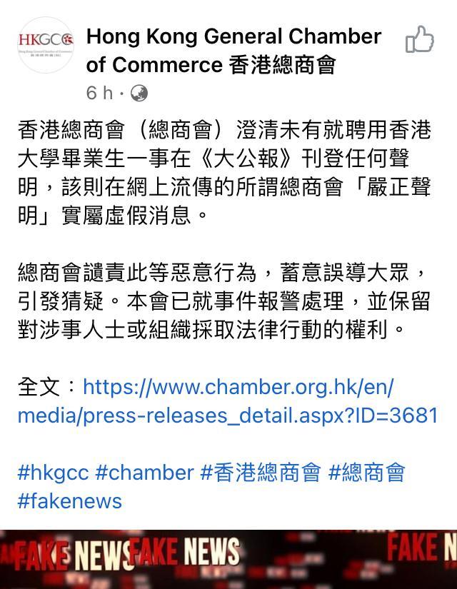 香港總商會今日發聲明,澄清未有就聘用香港大學畢業生一事,於《大公報》刊登任何聲明。