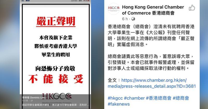 建制派稱香港總商會慎重考慮聘港大學生 商會:實屬假消息