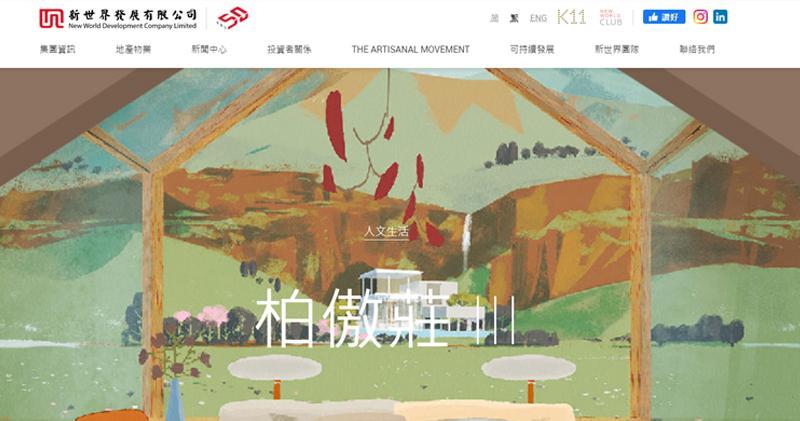 因柏傲莊III拆卸重建捱沽 新世界斥1.1億元回購護盤