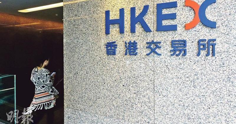 港交所譴責瀛晟科學前高層 涉私下轉賬900萬人幣