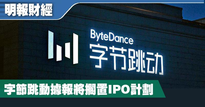 華爾街日報:字節跳動擱置IPO計劃