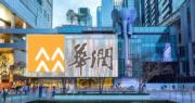 華潤置地6月權益合約銷售升21.1%