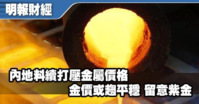 【選股王】內地料續打壓金屬價格 金價或趨平穩 留意紫金