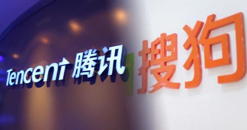 中國市監總局批准騰訊收購搜狗 騰訊飈近半成