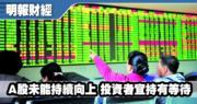 【有片:埋身擊】A股未能持續向上 投資者宜持有等待