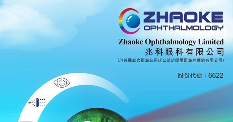 兆科眼科:冀環孢素A眼凝膠新藥明年商業化