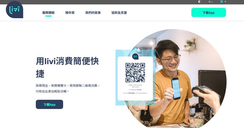 livi bank新推「liviScan」 具無卡提款及支付功能