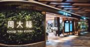 周大福首季港澳同店銷售升1.1倍