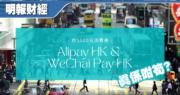 有片:用AlipayHK同WeChat Pay HK拎電子消費券 真係咁筍?