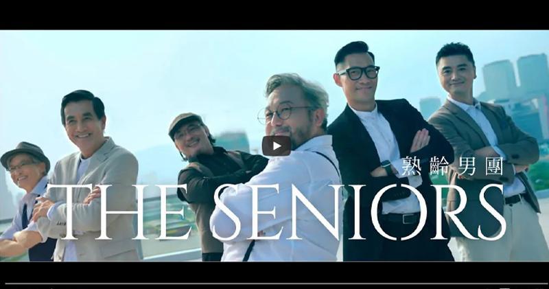 按證公司熟齡男團THE SENIORS Sell「退休3寶」 宣傳片已上載