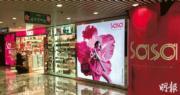 莎莎首季港澳同店銷售止跌回升 增幅達44.5%