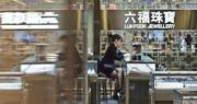 六福首財季同店銷售升1.18倍