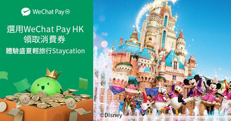 WeChat Pay HK伙迪士尼推消費券獎賞 訂酒店房送佈置