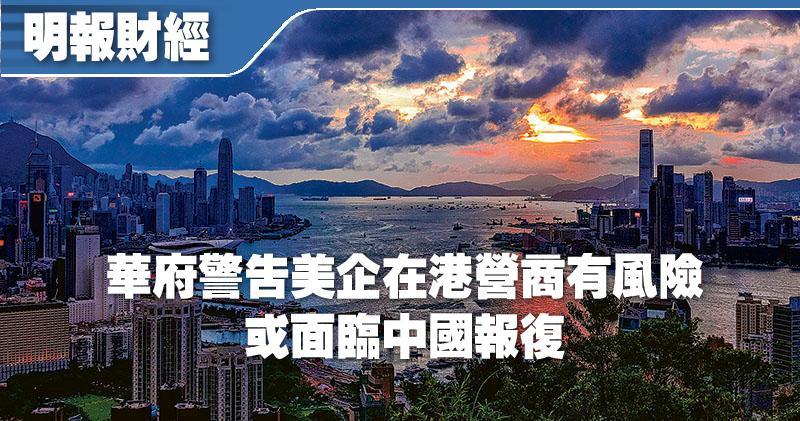 華府警告美企在港營商有風險 或面臨中國報復