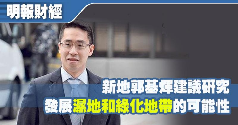 新鴻基郭基煇:冀港府改良土地政策