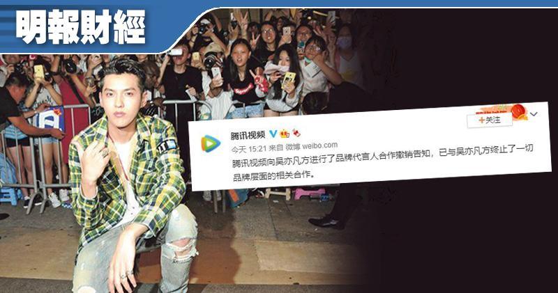 騰訊視頻宣布與吳亦凡解約 據報其內地所有商務合作已終止