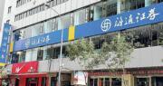 海通銀行獲批在澳門設立分行