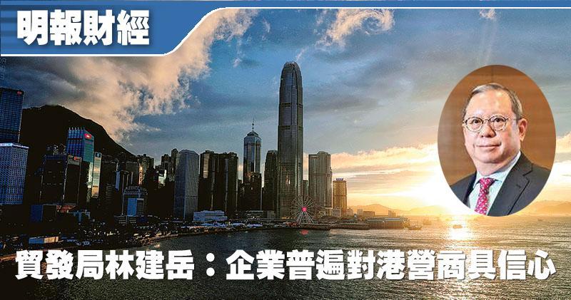 貿發局林建岳:企業普遍對港營商具信心