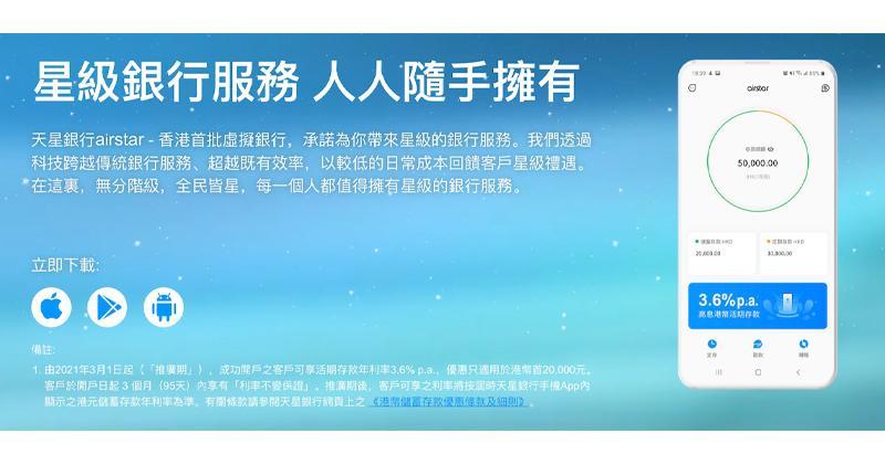 天星銀行:8月中前開戶獲3個月定存升息券0.5% 抽獎最多可中5千元
