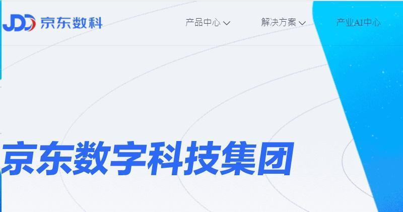 傳兩大核心高層離職 京東數科:新聞失實