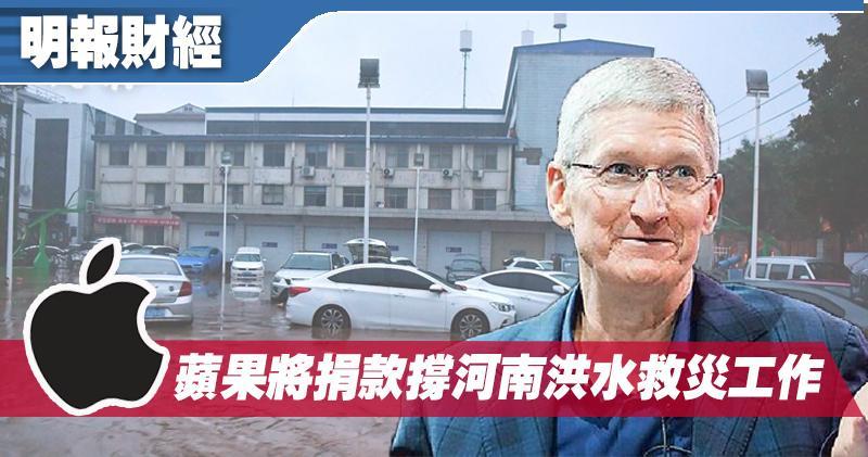 庫克:蘋果將捐款支持河南洪水救災工作