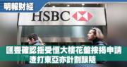 匯豐確認暫停接受恒大樓花盤按揭申請 渣打東亞亦計劃跟隨