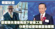 華懋與安樂工程合資參與醫療設施服務