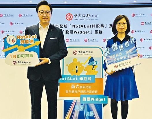 中銀香港個人數字金融產品部副總經理周國昌(左)表示,因應年輕客戶增長趨勢,他們未必有足夠本錢或需時間儲蓄,碎股服務能減低投資門檻。