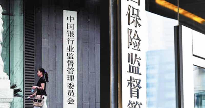 銀保監:要求銀行適當下調貸款利率協助河南受災小微企業