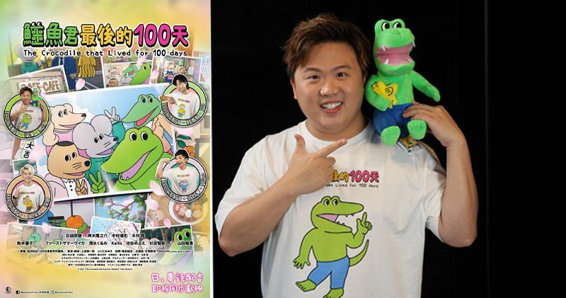 隊長肥仔(梁業) 擔大旗飾演主角鱷魚君