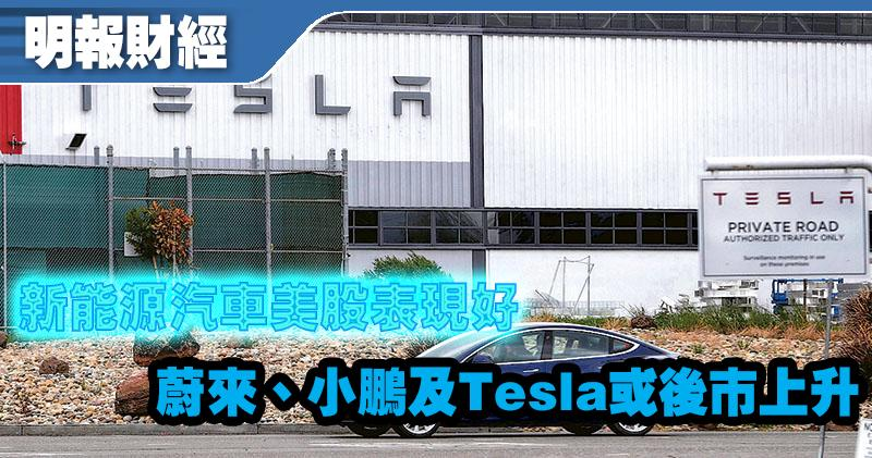 【有片:埋身擊】新能源汽車美股表現好 蔚來、小鵬及Tesla或後市上升