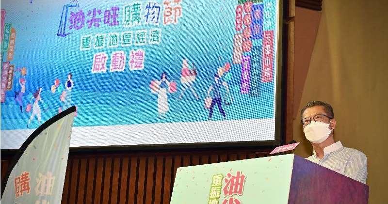 財政司長陳茂波出席「油尖旺購物節 重振地區經濟」啟動禮時致辭。