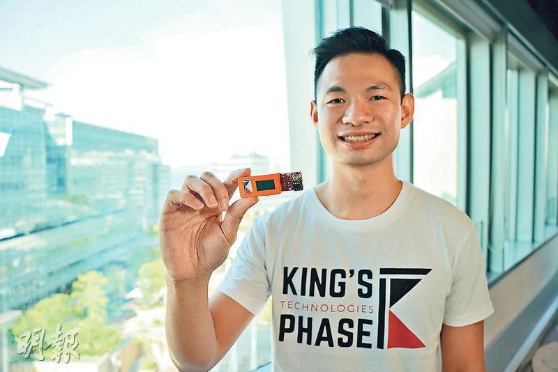 王態科技(King's Phase Technologies)創辦人兼行政總裁駱冠文