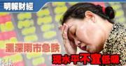 【有片:埋身擊】滬深兩市急跌 現水平不宜低吸