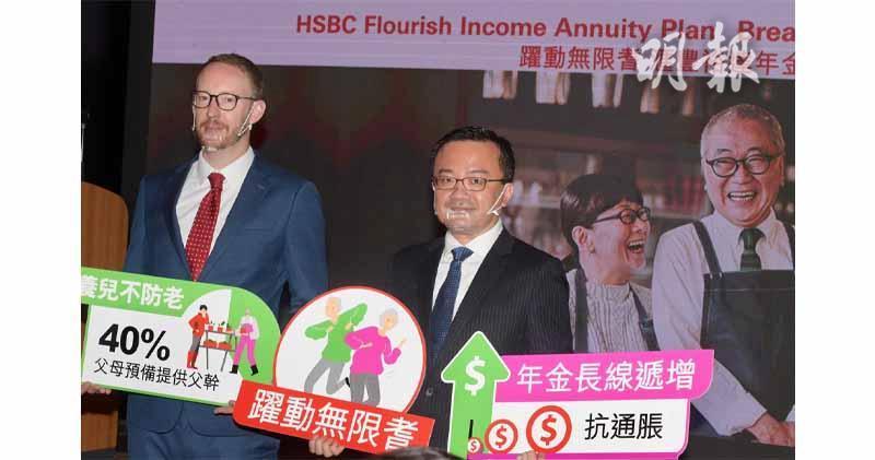 劉焌陶攝。滙豐保險香港行政總裁文德華(左)、產品業務主管張家俊(右)宣布推出全新年金產品。