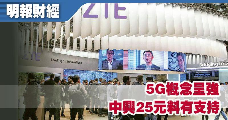 5G概念呈強 中興25元料有支持