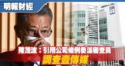 陳茂波宣布引用公司條例委派調查員查壹傳媒(劉焌陶攝/明報製圖)