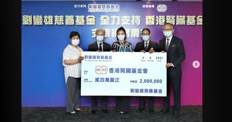 劉鑾雄慈善基金捐200萬予腎臟基金會