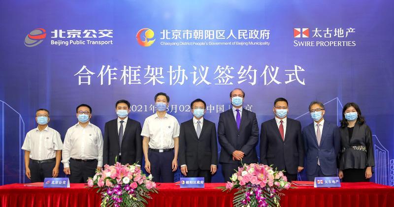 太古地產與北京市朝陽區人民政府及北京公共交通控股(集團)代表,參與簽署合作框架協議。
