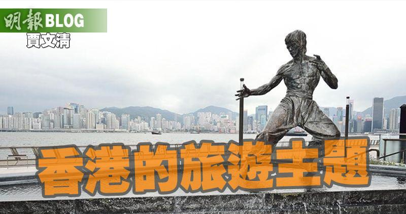 【賈文清專欄】香港的旅遊主題