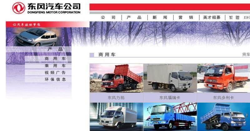 東風汽車首7個月銷量增16%