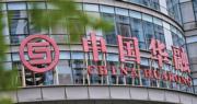 中國財政部擬將所持全部華融股權劃轉給中信集團