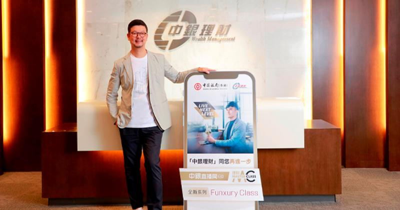 中銀香港個人金融及財富管理部副總經理何偉文