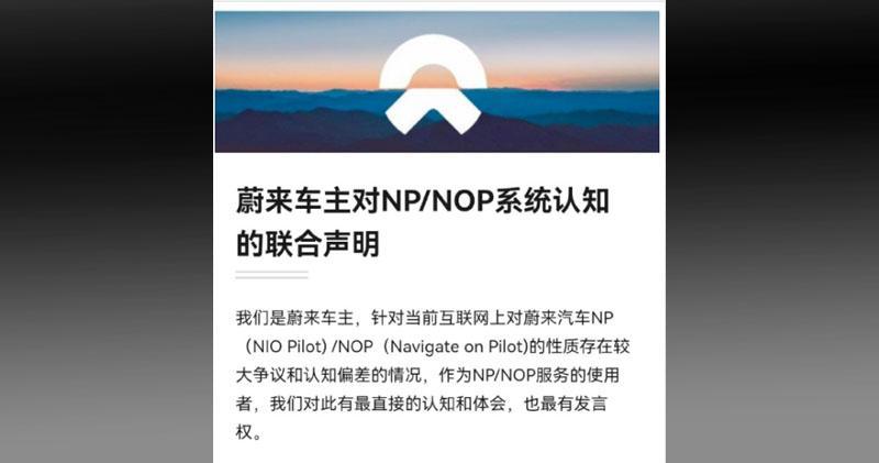 蔚來車主發聯合聲明 清楚知悉NOP系統並非自動駕駛