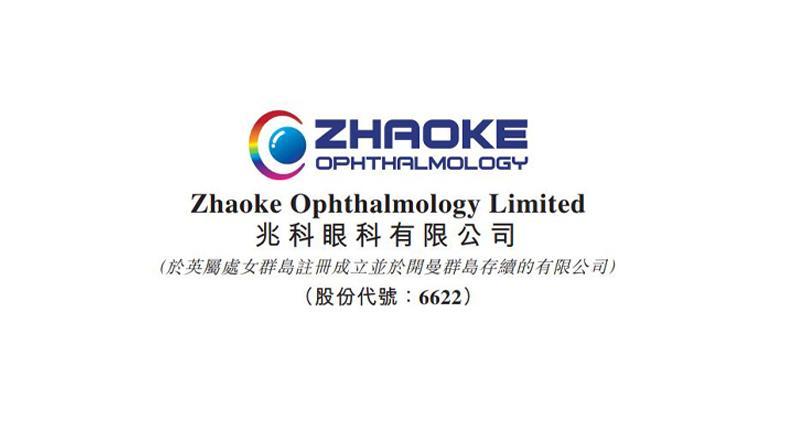 兆科眼科中期經調整虧損擴大至1.23億人幣 不派息