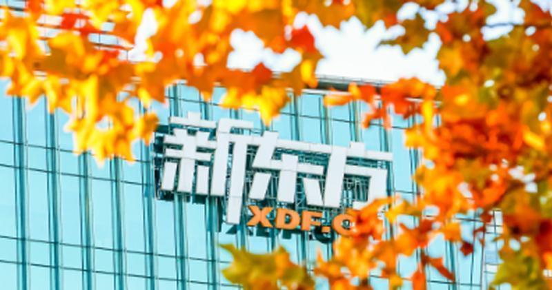 新東方:北京「雙減」措施對學科類校外培訓業務有重大影響