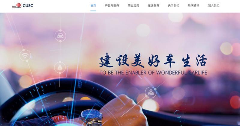 中聯通擬分拆智網科技於A股上市 2019年曾引一汽等戰投