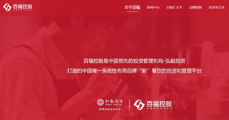 百福控股發盈喜 料中期溢利介乎400至800萬人幣