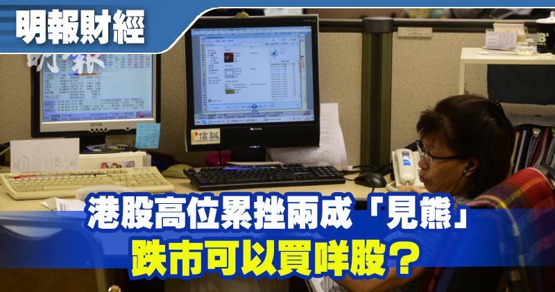 【選股王】港股高位累挫兩成「見熊」 跌市可以買咩股?